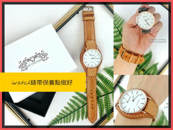 【Apple Watch錶帶】錶帶質料唔同,保養方法完全唔同?