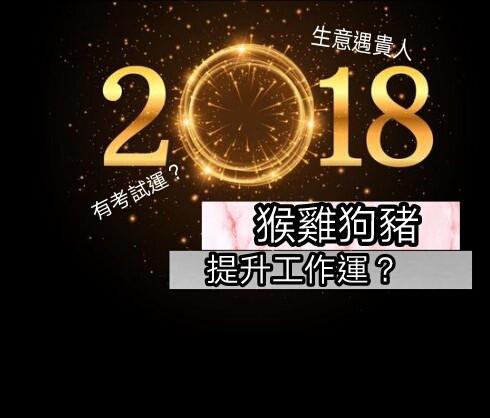2018想提升財運、桃花運? 12生肖話你知幸運顏色 旺足全年! (III)