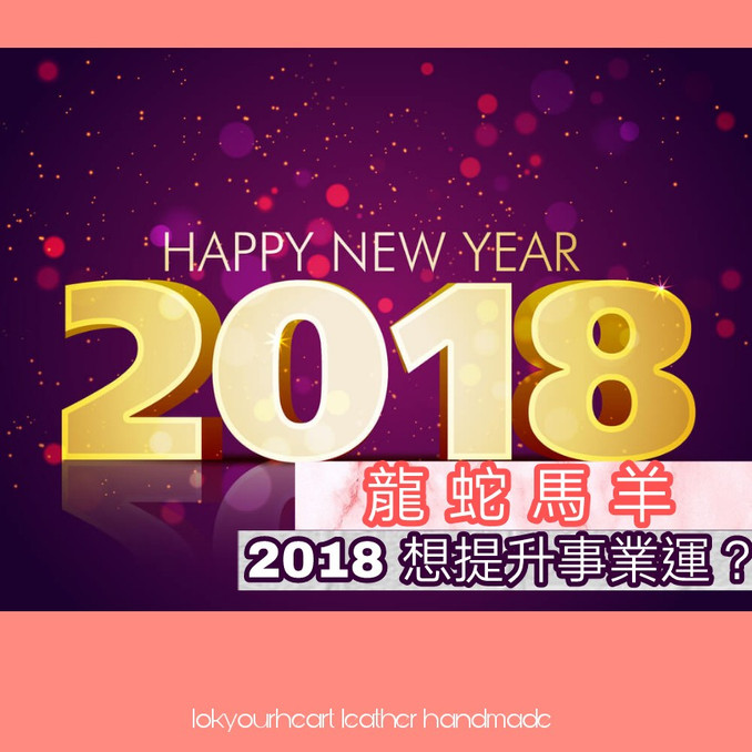 2018想提升財運、桃花運? 12生肖話你知幸運顏色 旺足全年! (II)