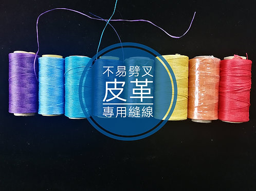 手縫蠟線 手工皮具DIY縫線