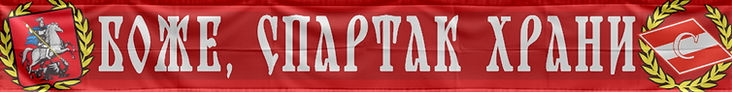 Spartak M_free fonts_IMstudiomods.jpg