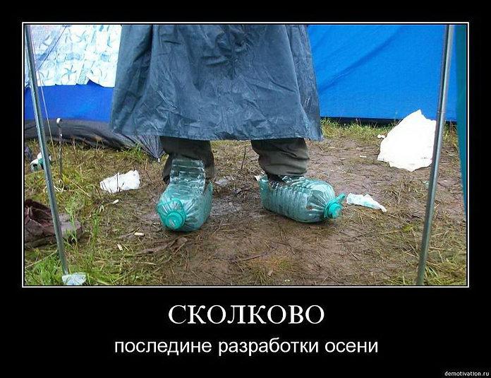 Demotivatory-Skolkovo-15.jpg