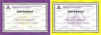 sertificate_bubnovsky_copy (1).jpeg