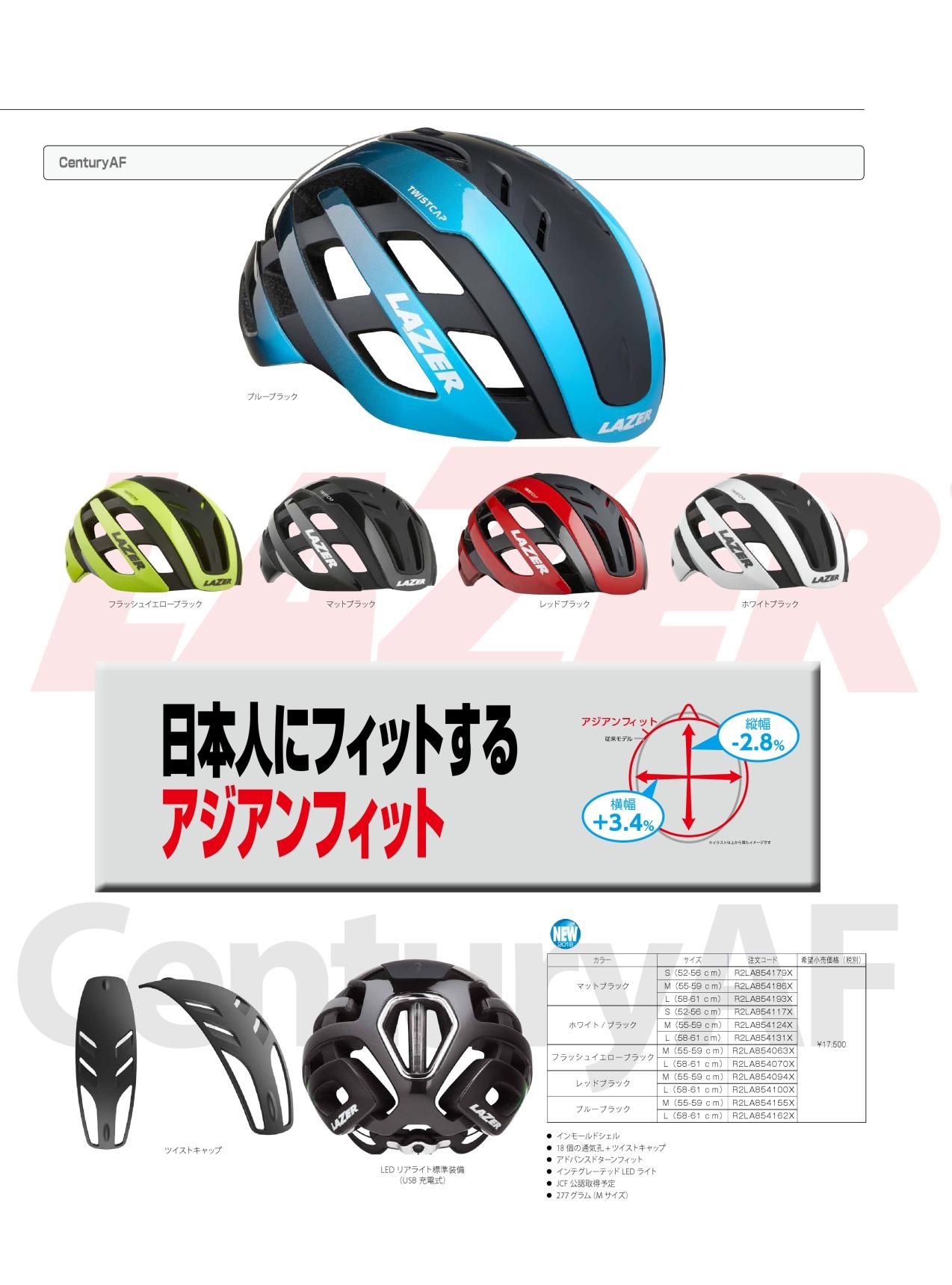 LAZER.Century AF ¥17,500