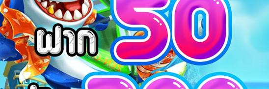 ฝาก50รับ200 pg slot 888.jpg.jpg