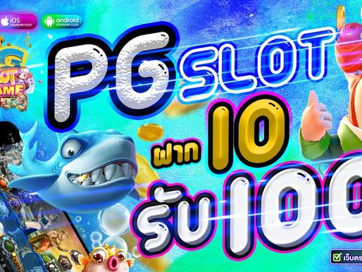 ฝาก10รับ100 โปรโมชั่นฉลองเปิดเว็บใหม่ PG SLOT 888
