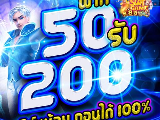 ฝาก50รับ200 joker สุดยอดโปรโมชั่น เครดิตฟรี superslot