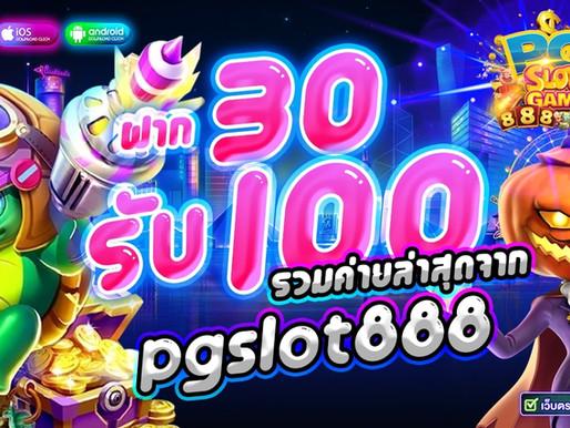 ฝาก30รับ100 รวมค่ายล่าสุดจาก pg slot game 888