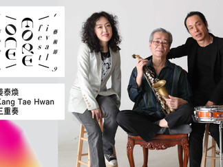 姜泰煥三重奏 Kang Tae Hwan Trio