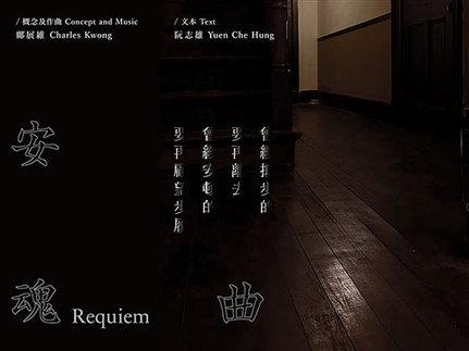 安魂曲 Requiem