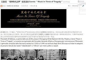 Evento music in times of tagedy - FEB 20