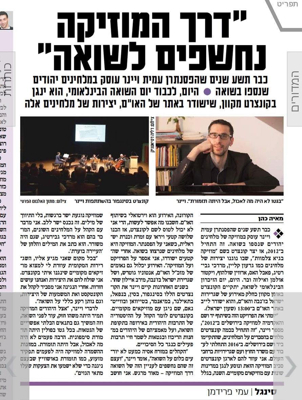 כתבה בישראל היום.jpg