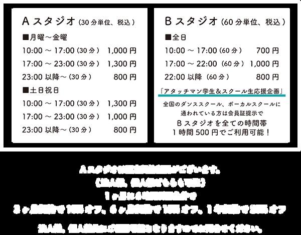 スタジオ料金.png