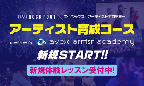 ROCK FOOT×エイベックス・アーティストアカデミー