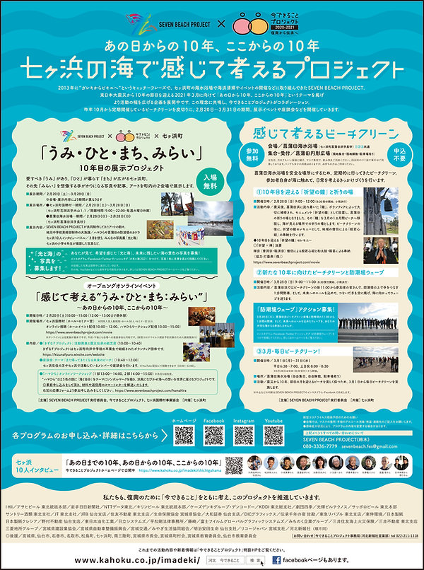 madeki_shichigaha