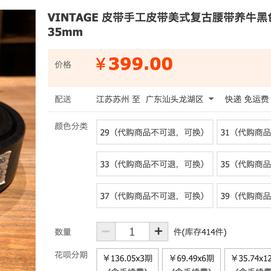 Fake VintageWorks in China.