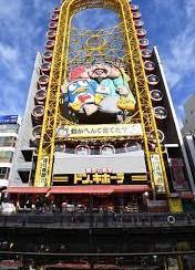 大阪行ってくるでぇ〜