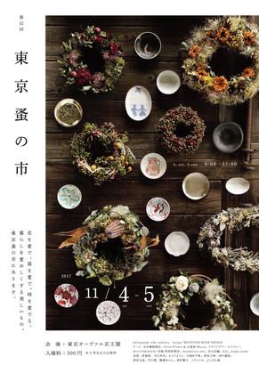 11/4、5は東京蚤の市へ、こども服oto出店いたします!