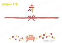 samplekotobukibear1500×1060.jpg