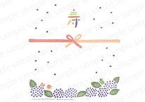 熨斗19.6月紫陽花-寿Sample.jpg