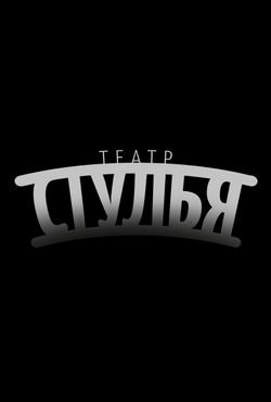 Театр СТУЛЬЯ