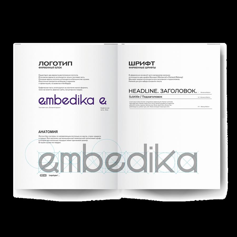 embedika brandbook.png