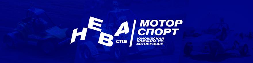 neva_motokros_top.png