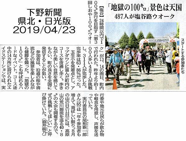 2019-100walk_shimotsuhe.jpg