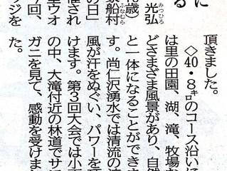 下野新聞読者登壇 8/31