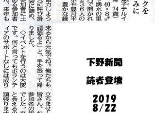 兼子テルイさんの投稿が下野新聞に掲載されました。