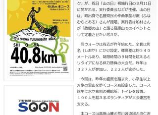 下野新聞に掲載されました(#^.^#)