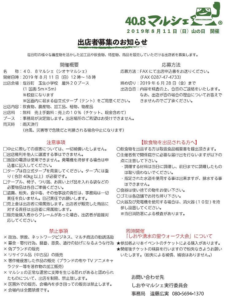 募集のお知らせ.jpg