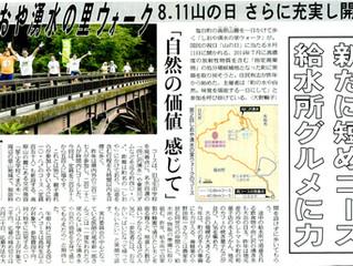8.11山の日に「しおや湧水の里ウォーク」 新たに短めコースも by東京新聞