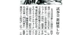 トライアルの様子を読売新聞が伝えました。