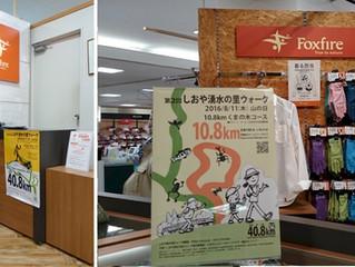 Foxfire FKD宇都宮にポスター掲示