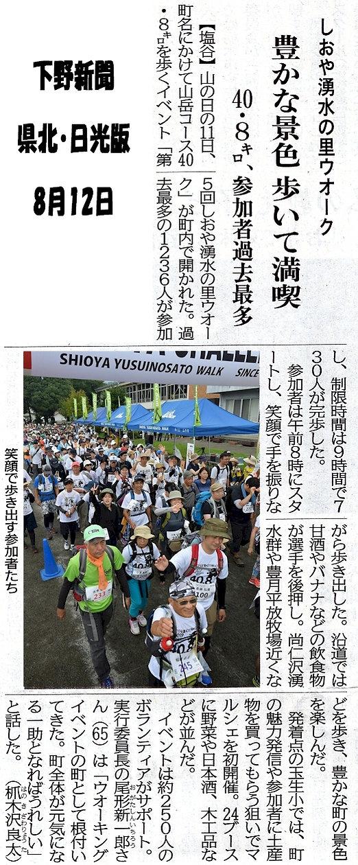 20190812shimotsuke.jpg