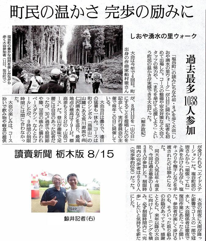 20180815yomiuri.jpg