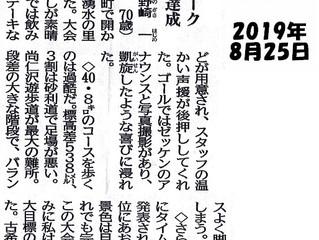 下野新聞読者登壇 8/25