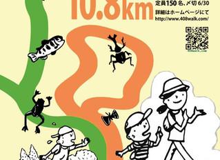くまの木コース(10.8km)のポスターです。