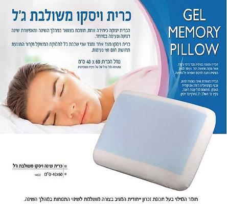 Gel Memory Pillow
