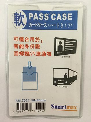 Smart Max Pass Case 軟身證件套 (SM7021)