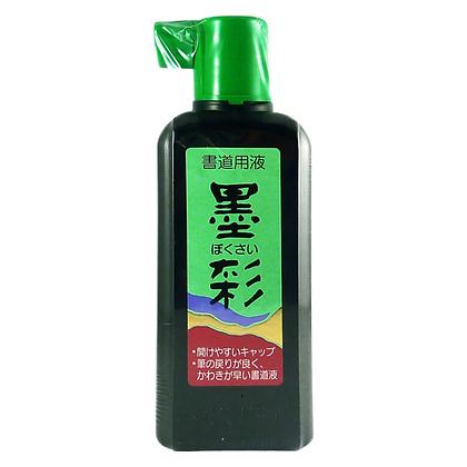 Ink 毛筆墨水