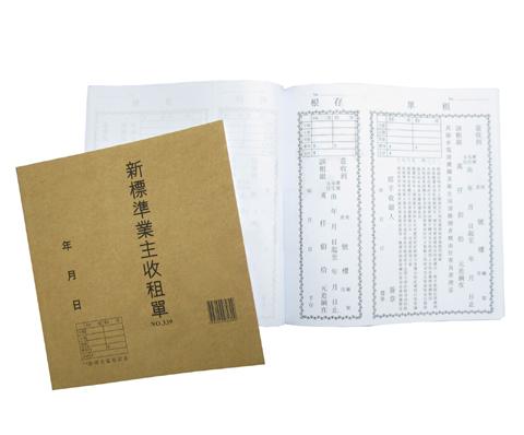 標準業主收租單 (NO.339 )