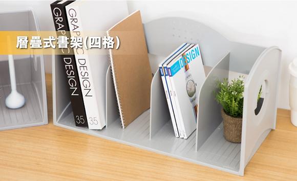 Sysmax 4-Layer Book Rack 四層疊式書架