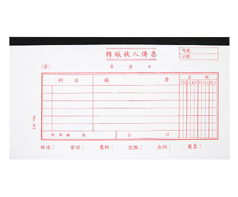 Chinese Vouchers 各類中文傳票 (AC301-AC314)