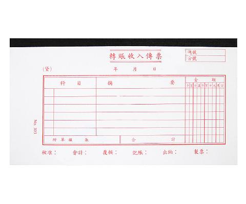Chinese Vouchers 各類中文傳票 (AC321-)