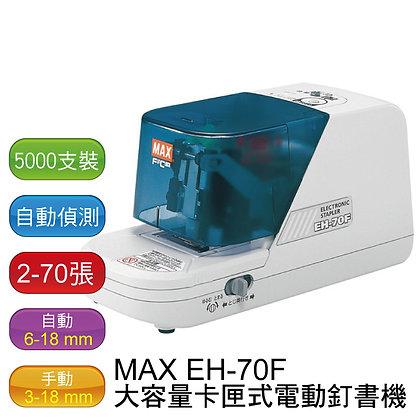 Max 電動釘書機 (EH-70F)