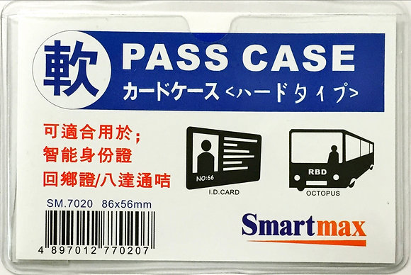 ID Card Holder ID軟身證件套
