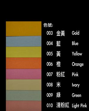 Colour Card Board 囉咭紙 250g