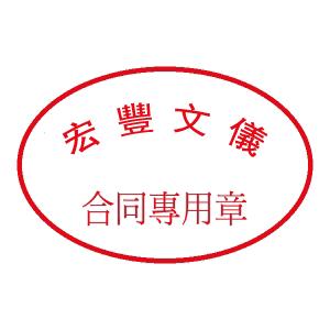 Deskmate oval Stamps 橢圓原子印